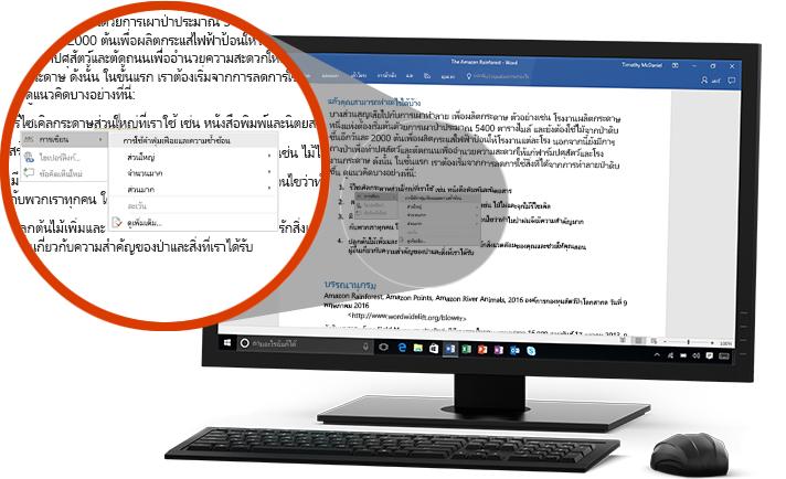 หน้าจอพีซีกำลังแสดงเอกสาร Word ที่มีภาพระยะใกล้ของฟีเจอร์เครื่องมือแก้ไขที่กำลังแนะนำให้เปลี่ยนคำในประโยค