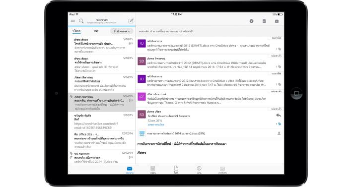 แท็บเล็ตแสดงกล่องจดหมายของ Office 365 ที่ไม่มีโฆษณา