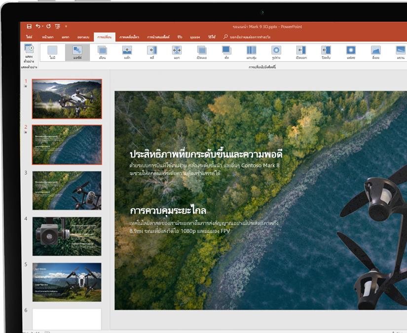 สไตลัสพร้อมกับแท็บเล็ตกำลังแสดงงานนำเสนอใน Microsoft PowerPoint