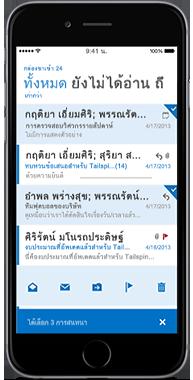 OWA สำหรับ iPhone