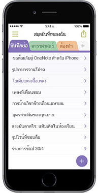 OneNote สำหรับ iPhone