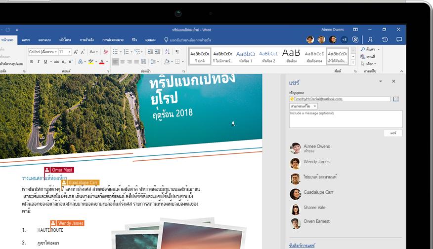 ฟังก์ชันการทำงาน แชร์ ของ Word กำลังแสดงอยู่บนแล็ปท็อป