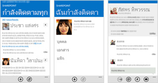 สกรีนช็อตสามภาพของ SharePoint Online Newsfeed บนอุปกรณ์เคลื่อนที่ต่างๆ