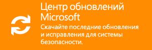 Проверьте наличие обновлений для системы безопасности, позволяющих защитить компьютер.