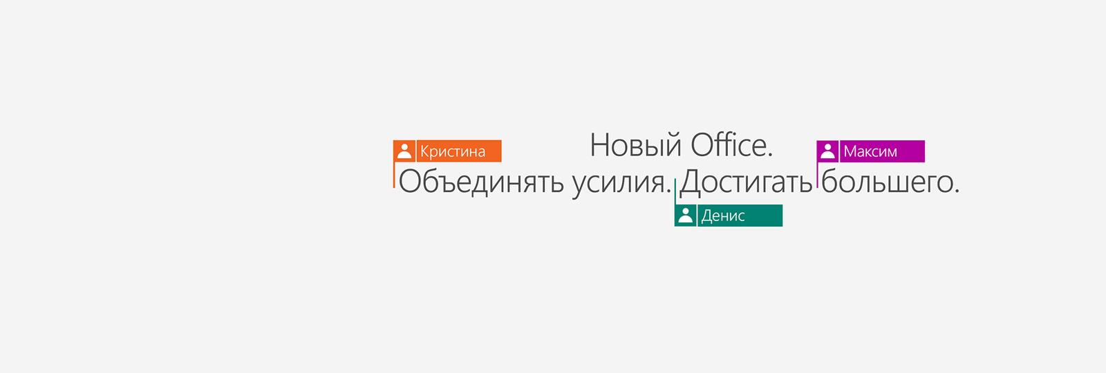 Купите Office 365, чтобы получить новые приложения 2016 года.