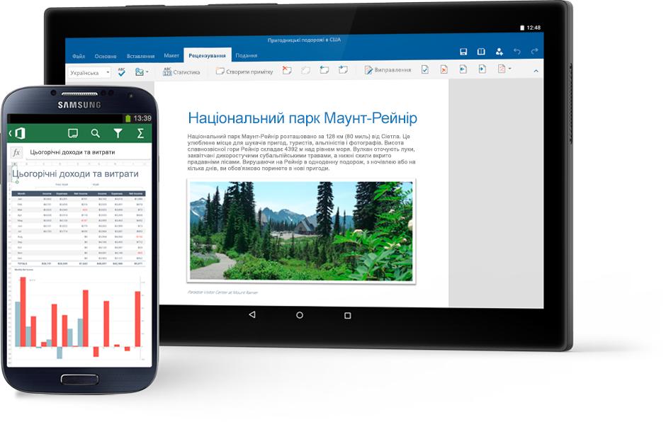 Телефон, на якому відкрито діаграму Excel, і планшет,на якому показано документ Word із відомостями про Національний парк Маунт-Рейнір