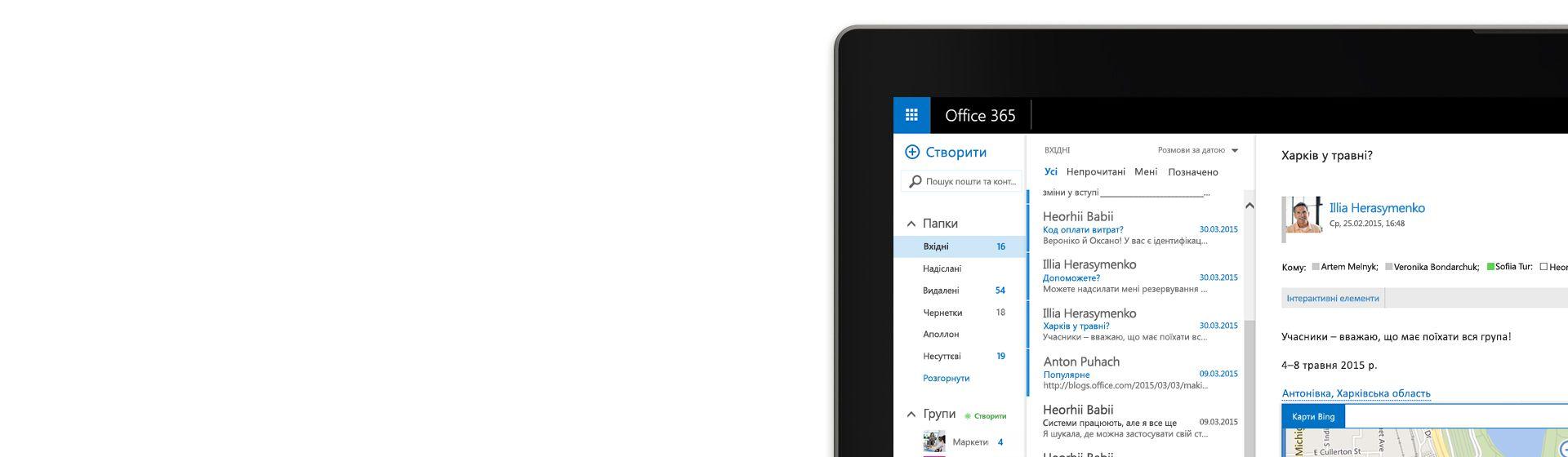 """Куточок екрана комп'ютера, на якому показано папку """"Вхідні"""" в Office 365"""