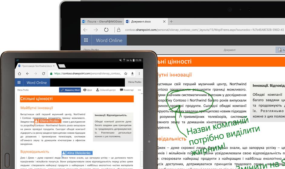 Ноутбук і планшет, на яких запущено Word Online