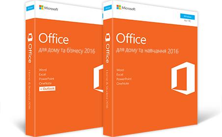 Office для дому та бізнесу2016, Office для дому та навчання2016
