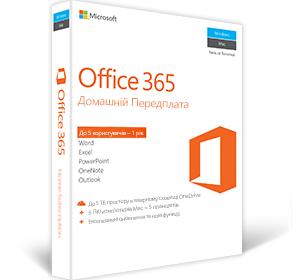 Office 365 домашній