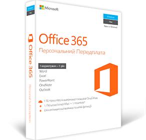 Office365 персональний