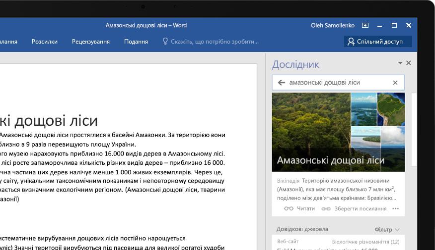 """Ноутбук, на якому відкрито документ Word із виділеною функцією """"Дослідник"""", що показує статтю про Амазонські дощові ліси"""