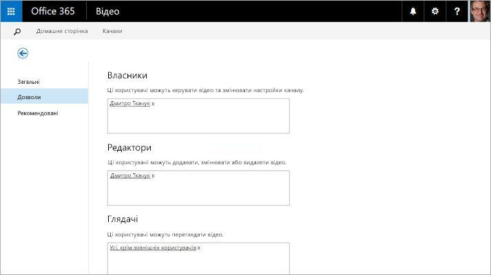 """Знімок екрана, на якому зображено сторінку керування відео на порталі """"Office 365 Відео""""."""