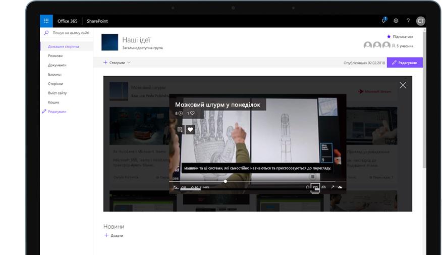 Пристрій із SharePoint в Office 365, на якому відтворюється навчальне відео