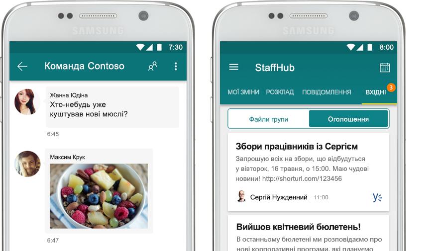 мобільний телефон, на якому показано чат у StaffHub, поряд із мобільним телефоном, на якому показано корпоративне оголошення в StaffHub