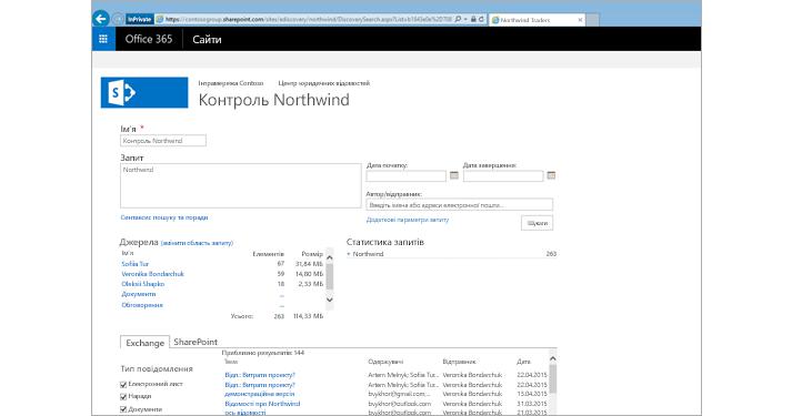 Збільшене зображення списку попередніх результатів служби архівації Exchange Online.