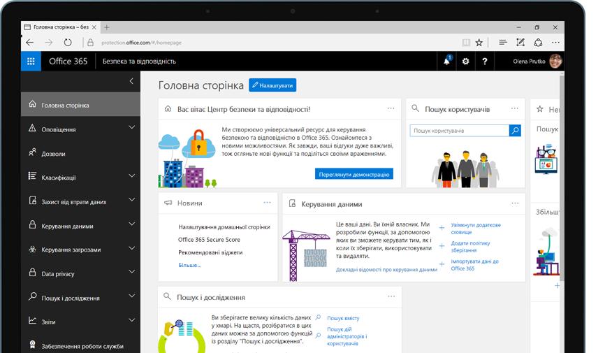 планшетний ПК, на якому відкрито домашню сторінку Центру безпеки та відповідності Office 365
