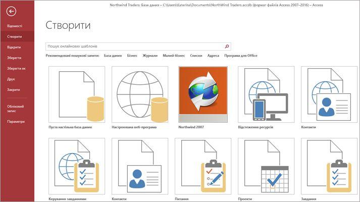 Екран створення нової бази даних у Microsoft Access