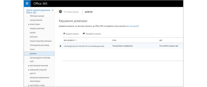 Збільшене зображення сторінки Центру адміністрування Office365, з якої можна керувати Exchange Online Protection.