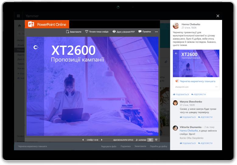 Документ PowerPoint у спільному доступі в розмові Yammer на планшеті Surface