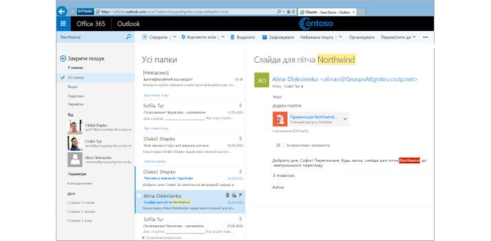 Вікно Microsoft Outlook, у якому показано пошук в усіх папках пошти