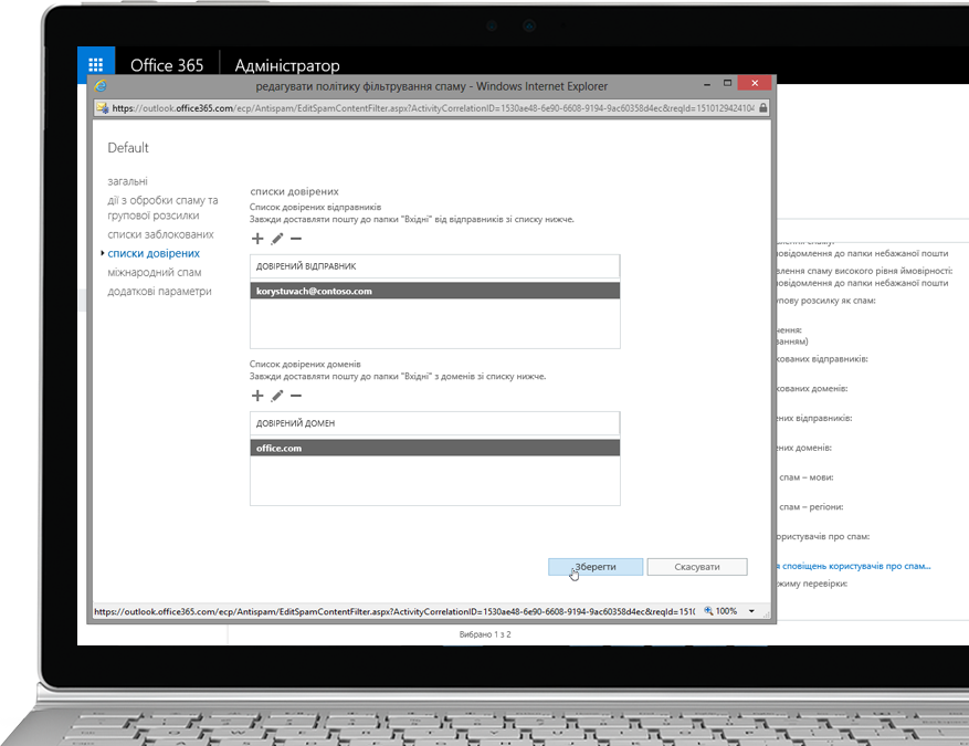 Політика фільтрування Office 365 Exchange Online Protection на ноутбуці з Windows