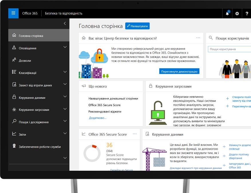 Центр безпеки та відповідності Office 365 на моніторі настільного ПК з Windows