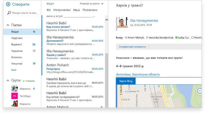 """збільшене зображення папки """"Вхідні"""" в Exchange 2016"""