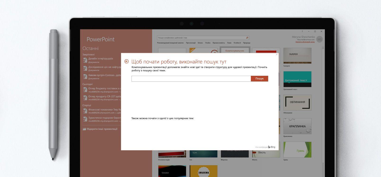 """Екран планшета, на якому відкрито документ PowerPoint із функцією """"Компонувальник презентації"""""""