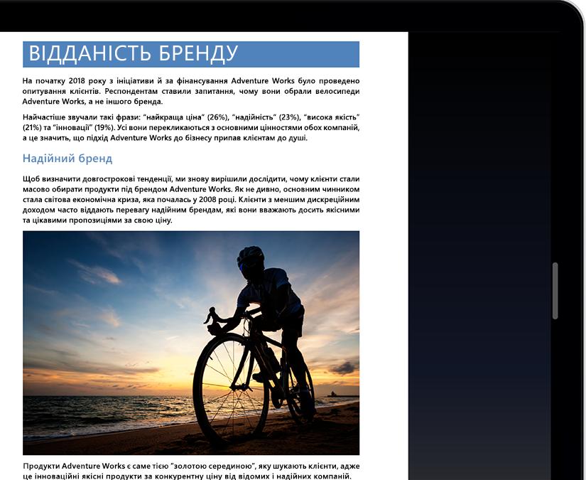 Екран планшета або ноутбука із зображенням режиму фокусування в Microsoft Word
