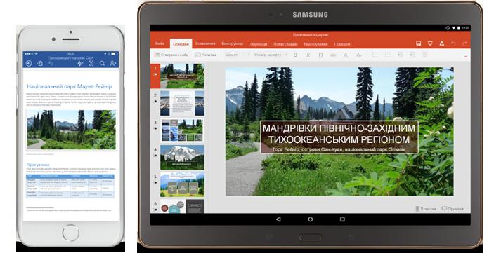 Телефон із відкритим документом Word у режимі редагування та планшет зі слайдами PowerPoint, до яких вносяться зміни.