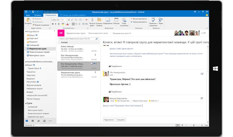 Екран планшета, на якому показано груповий чат в Outlook