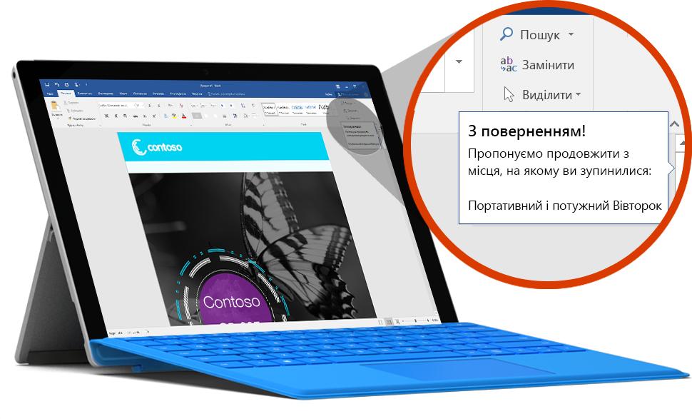 Планшет Surface із документом, у якому показано останнє розташування у Word, дізнайтеся більше про хмарне сховище OneDrive