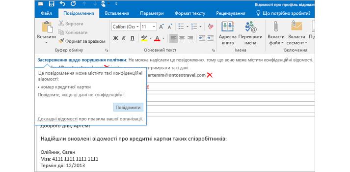 Збільшене зображення застереження щодо порушення політики в електронному листі. Це застереження не дасть користувачу надіслати конфіденційні відомості сторонній особі.