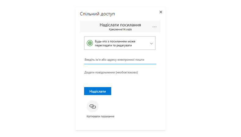 посилання на схему у Visio Online