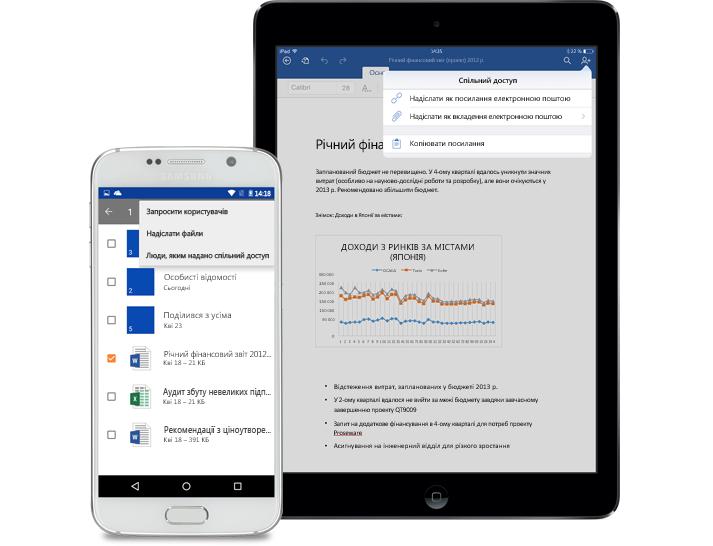 """Планшет і смартфон із меню спільного доступу у """"OneDrive для бізнесу""""."""