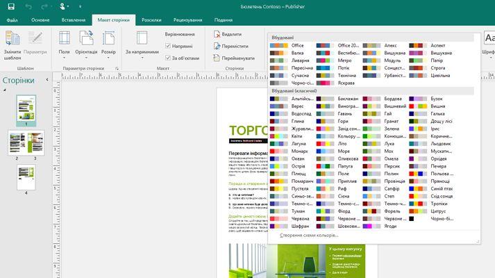 Публікація Publisher, де на стрічці показано інструменти для зображення.
