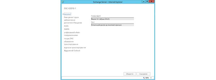 Вікно загальних параметрів Exchange Server в Internet Explorer