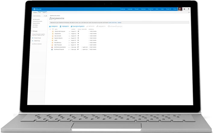 """На ноутбуці показано список документів у службі """"OneDrive для бізнесу""""."""