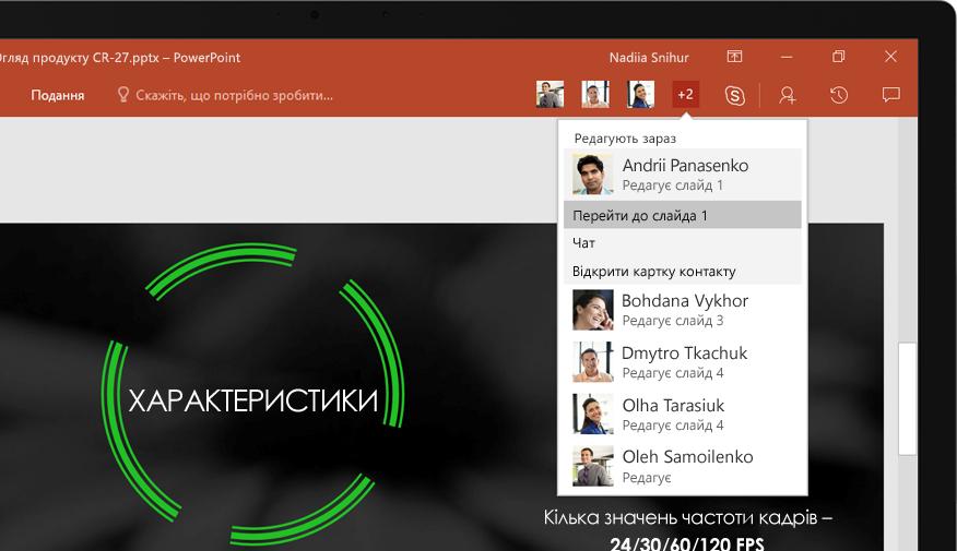 Ноутбук із зображенням слайдів презентації PowerPoint, над якою співпрацюють учасники групи.