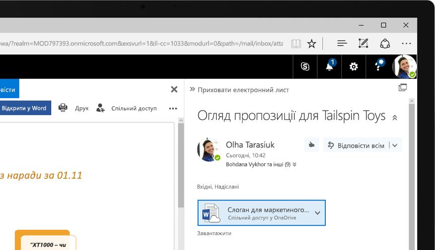 Exchange 2016 на планшетному ПК з Windows