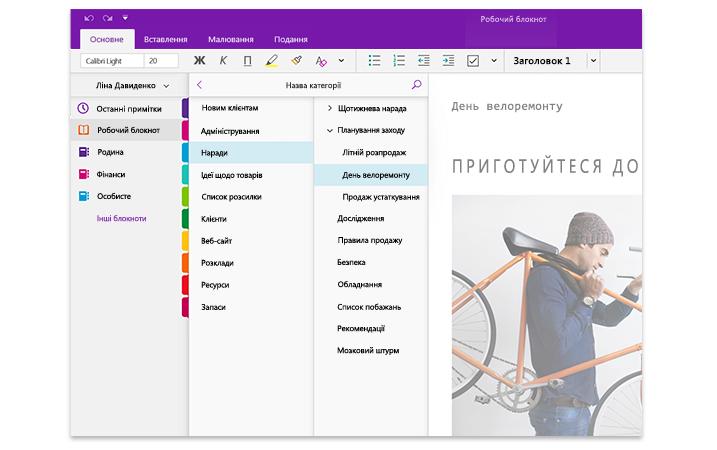 Зображення навігаційних панелей OneNote зі списком блокнотів, а також списком розділів і сторінок робочого блокнота.