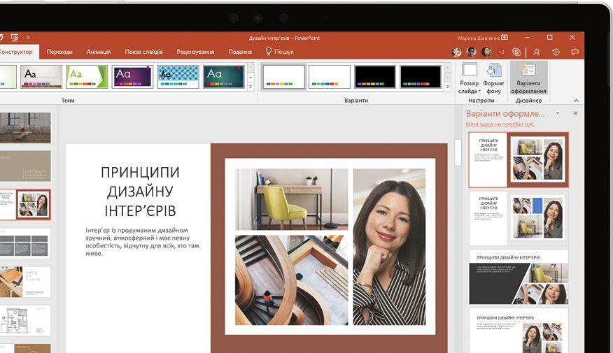 Демонстрація презентації PowerPoint на пристрої