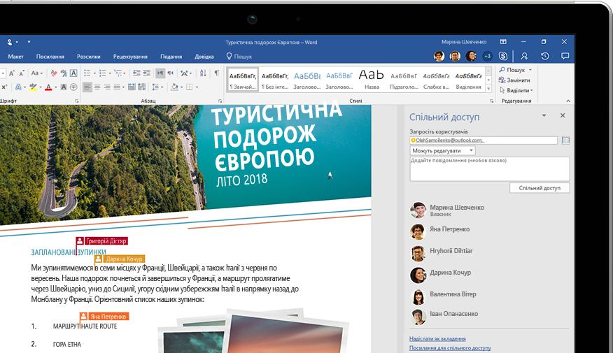 На ноутбуку показано функцію спільного доступу у Word