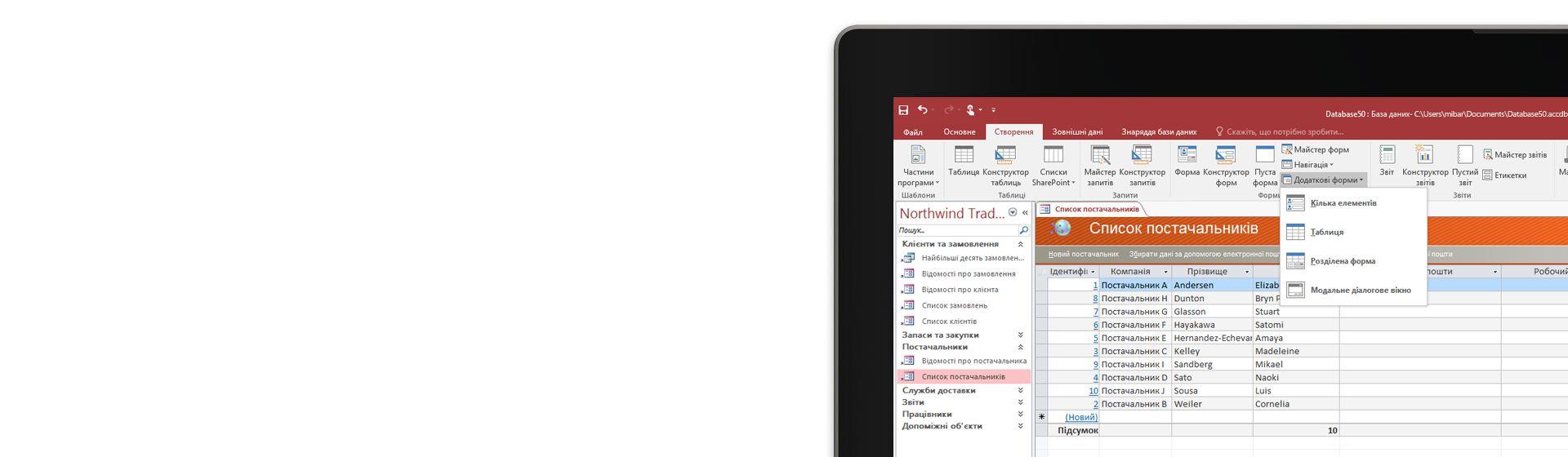 Куточок екрана комп'ютера, на якому показано список постачальників у базі даних Microsoft Access.