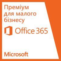 Office365 Преміум для малого бізнесу