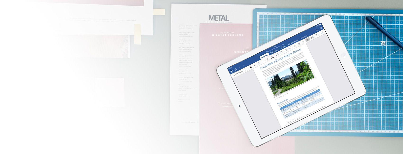 Планшет iPad, на якому відкрито документ Word із відомостями про Національний парк Маунт-Рейнір у програмі Word для iOS