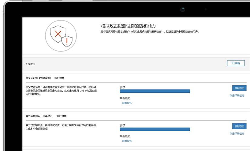 笔记本电脑上一个攻击模拟页面的特写照片,上面显示了正在出现的测试信息