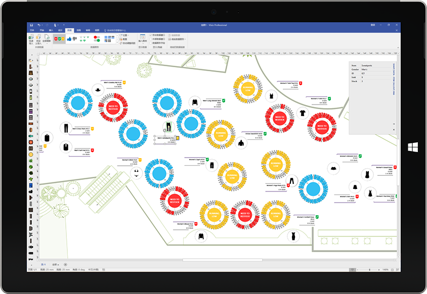 一台 Surface 平板电脑,显示 Visio 中的自定义数据可视化