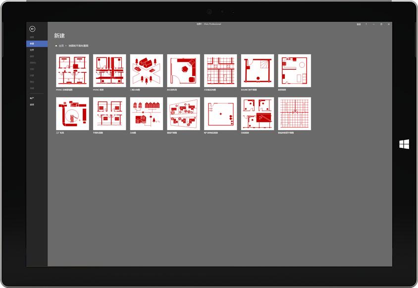 一台 Microsoft Surface 平板电脑,显示 Visio 中可用平面布置图模板的列表